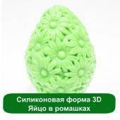 Силиконовая форма 3D Яйцо в ромашках