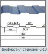 Профнастил заборный С-10 0,45 мм окрашенный матовый, фото 2