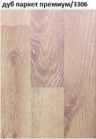 Ламинированный паркет Дуб Паркет премиум Hoffer Holz Special Select