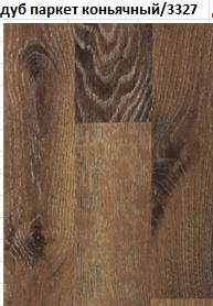 Ламинированный паркет Дуб Паркет коньячный Hoffer Holz Special Select - А1-ТРЕЙД в Днепре