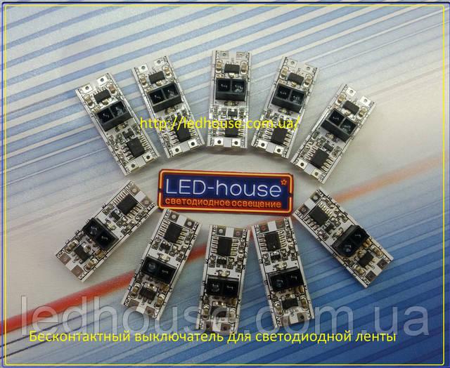 Бесконтактный выключатель для светодиодной ленты