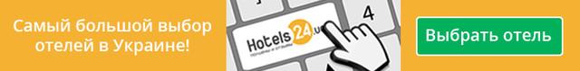 Отель 24. Самые низкие цены в Украине. Отпуск в Украине. Карпаты или Море (Одесса, Затока и др.)