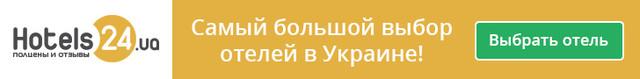 Сайт для оформления заявки на бронь в отеле. Hotels24 - официальная компания в Украине !