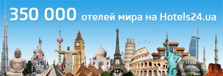 Лучшие отели в Украине на сайте Hotels24