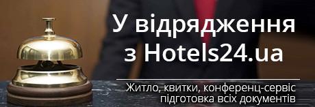 Забронировать номер в отеле за 3 минуты на любой период и время года