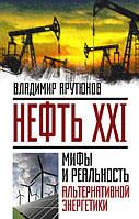 Нефть XXI. Мифы и реальность альтернативной энергетики . Арутюнов В. С.