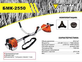 Мотокоса Forte БMK-2553 2.5кВт, 7.8кг