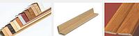 Угол универсальный (2,6м.), для панелей МДФ гибкий