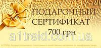 Подарочный сертификат 700 грн
