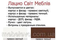 Надставка комода Лацио 180 1215х1806х440мм Світ Меблів, фото 2