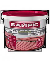 Фарба для оцинкованих дахів та шиферу Байріс 5 кг.