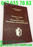 Изготовление книг: мягкий переплет, формат А6, 100 страниц, сшивка втачку, тираж 200штук