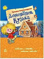 Любимая книга детства: Домовенок Кузя (р.), ТМ Ранок, 921796