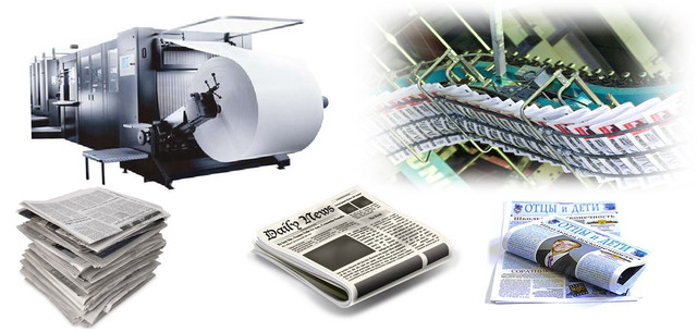 Офсетная Ролевая печать газет, печать газеты формата А2, печать на газетной бумаге, офсетная рулонная печать газет
