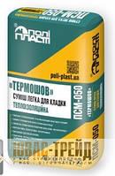 ТМ Полипласт ПСМ-050 - легкая теплоизоляционная смесь для кладки термоблоков «Термошов», 30 л.