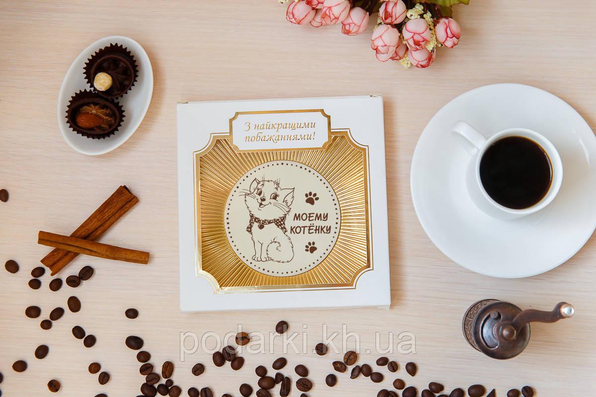 Сувенирная шоколадная медаль для девушки Котенку