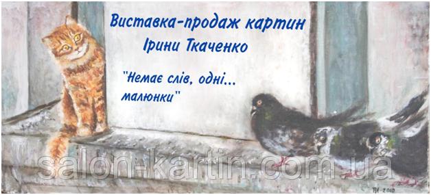 Выставка-продаж картин Ирины Ткаченко