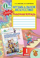Музыкальное искусство. Рабочая тетрадь для 1 класса. Аристова Л.С., Сергиенко В.В.