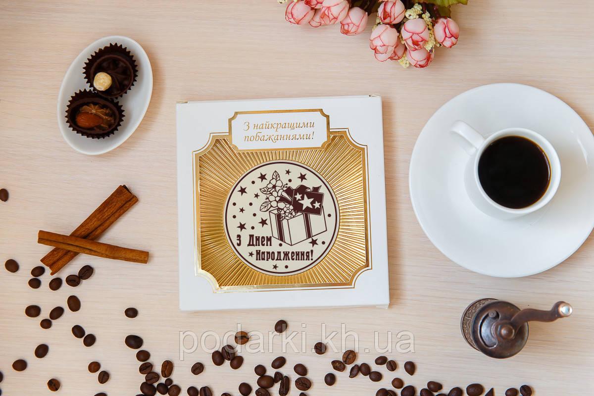 Шоколадна медаль З Днем народження