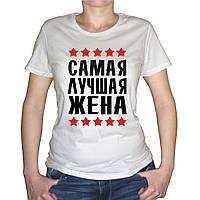 """Женская футболка """"Самая лучшая жена"""""""