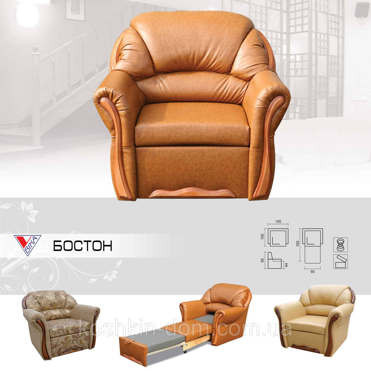 Кресло-кровать Бостон телескоп