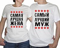 """Парные футболки """"Самый лучший муж, самая лучшая жена"""""""