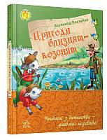 Книга Улюблена книга дитинства: Пригоди близнят-козенят В.Нестайко Ч179009У Ранок Украина