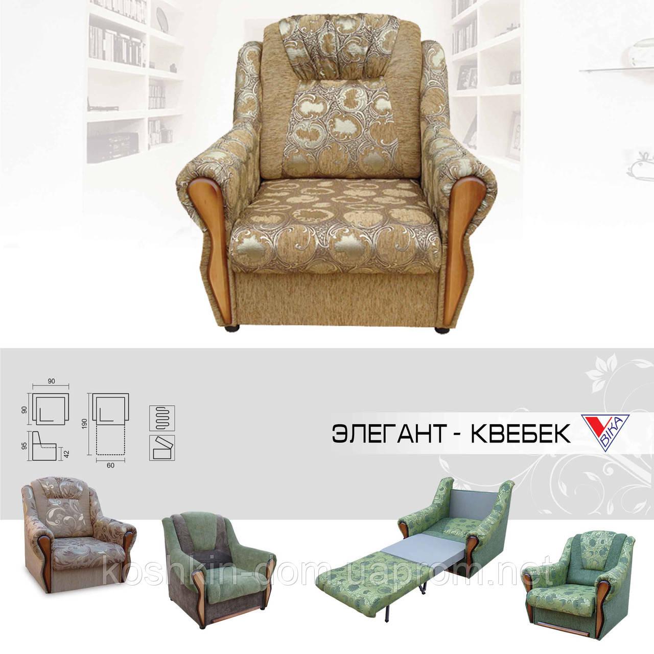 Кресло-кровать Элегант алеко