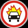 Запрещающие знаки 3.13(Движение транспортных средств, перевозящиx взрывчатку, запрещено)