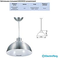 Подвесной светильник люстра алюминиевый Delux W1210121