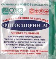 Стимулятор роста Фитоспорин - М 10 г. (лучшая цена купить оптом и в розницу)