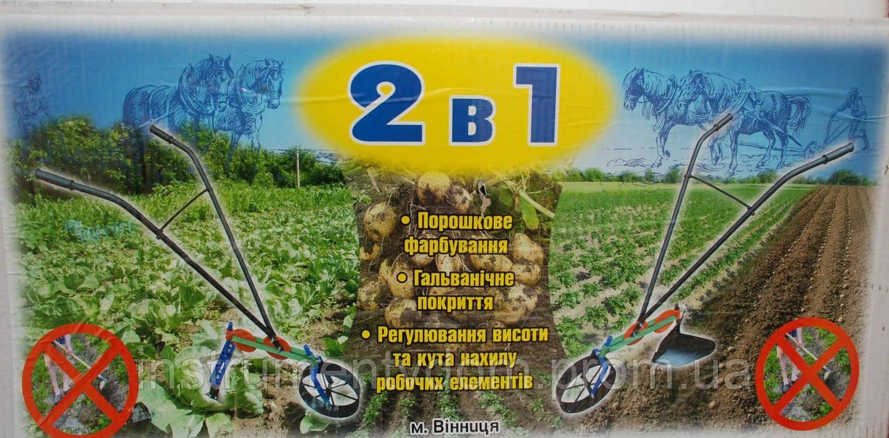 """Ручной культиватор """"Землероб универсальный 2 в 1"""" (Винница)"""