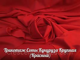 Кукуруза Трикотаж Соты Крупная (Красный)