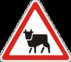 Предупреждающие знаки  1.35(Перегон скота)