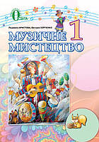 Підручник. Музичне мистецтво, 1 клас.  Аристова Л.С., Сергієнко В.В.