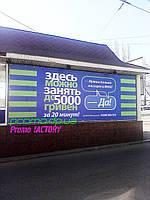 Печать широкоформатная баннер днепропетровск