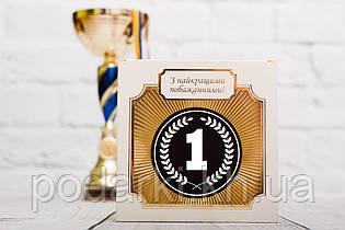Шоколадная наградня медаль победителю №1