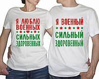 """Парные футболки """"Я люблю военных сильных здоровенных..."""""""