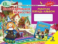 Изобразительное искусство. Рабочая тетрадь-альбом для 2 класса. Калиниченко О.В.