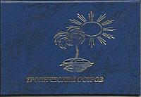 """Сертификат """"Тропический остров"""""""