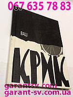 Изготовление книг: мягкий переплет, формат А5, 150 страниц,сшивка  втачку, тираж 1000штук
