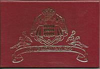 """Сертификат """"дом в Монте - Карло"""""""