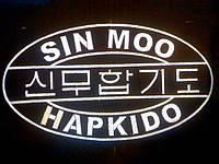 Добок Хапкидо Син Му 170 см