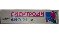 Сварочные электроды Е46-АНО-21-2-УД ∅ 1.6  Є432(3)-Р11