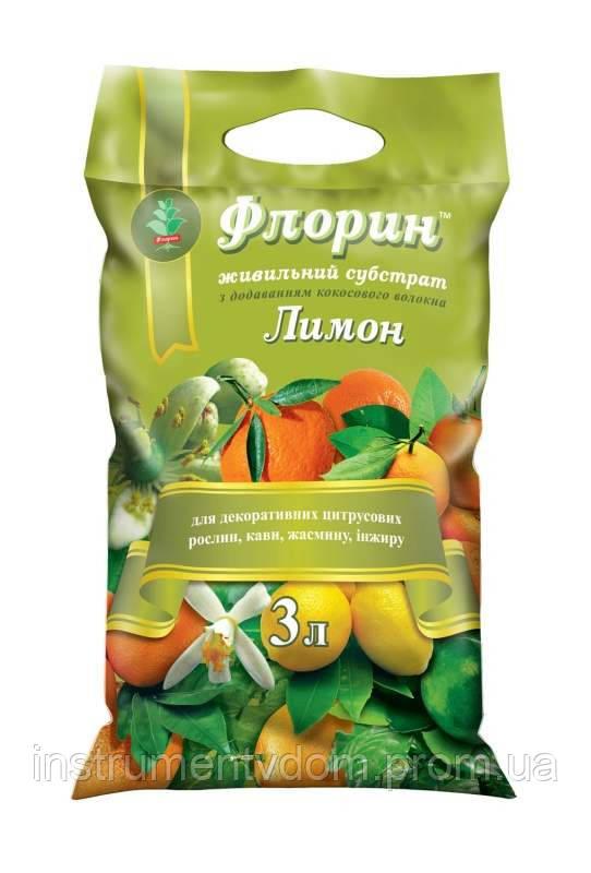 """Субстрат ФЛОРИН """"Лимон"""" (3 л)"""
