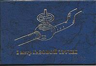"""Сертификат """"1 метр газовой трубы"""""""