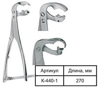 Костодержатель изогнутый по ребру с реечным фиксатором К-440-1 длинна 270 мм