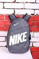 Рюкзак брендовый темно-серый, сумка серая Nike, Найк, ф1427