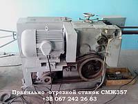 Правильно-отрезной станок СМЖ-357