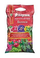 """Субстрат ФЛОРИН """"Бегония"""" (3 л)"""